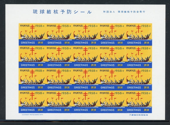 Ryukyu Islands MNH Christmas Seals Tuberculosis: Scott #WX7a 1958 IMPERF CV$20+