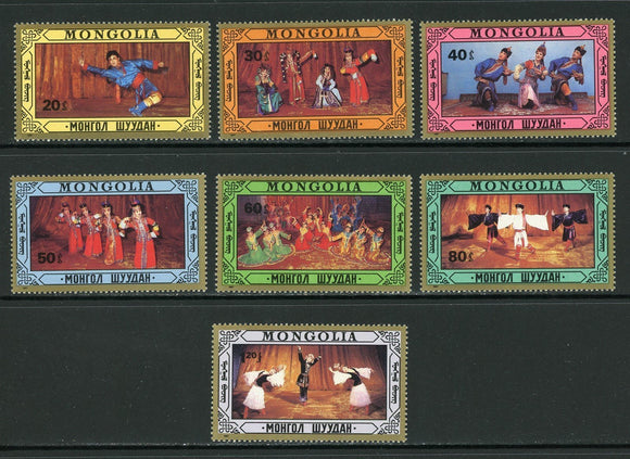 Mongolia Scott #1594-1600 MNH Folk Dances MUSIC CV$2+