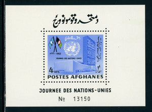 Afghanistan note after Scott #535 MNH S/S United Nation's Day 4p CV$3+ TH-1