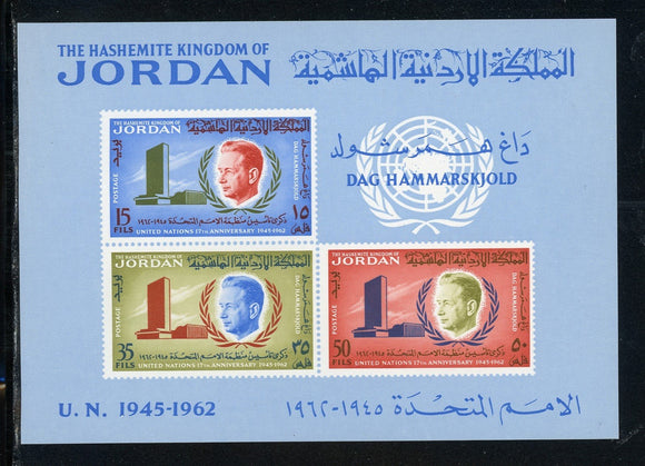Jordan note after Scott #387 MNH S/S Dag Hammarskjold UN CV$9+