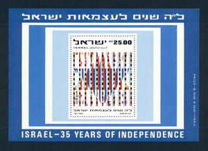 Israel Scott #838a MNH S/S 35 Years of Independence CV$2+