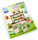Arabic language basics series - Children learning