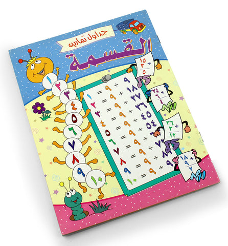 Division exercise book in Arabic - Children learning