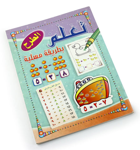 Learn subtraction in a fun way in Arabic - Children learning