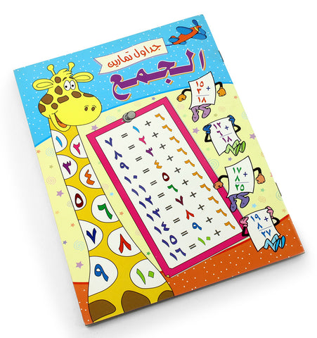Addition exercise book in Arabic - Children learning