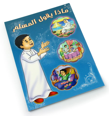 What the Muslim says in Arabic - Children learning