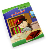 What i want to be series in Arabic - Children learning