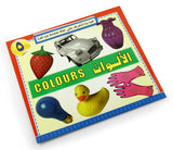 Let us know series in Arabic - Children learning