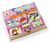 The Adept author series in Arabic - Children learning