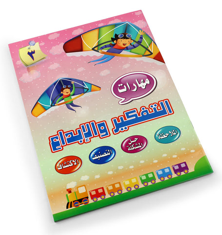 Thinking and creativity in Arabic series - Children learning