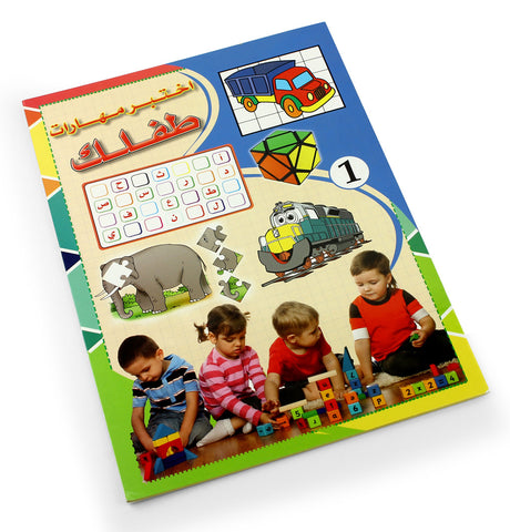Test your child's skills series in Arabic - Children learning