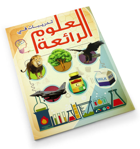 Exercises on Marvelous science in Arabic - Children learning