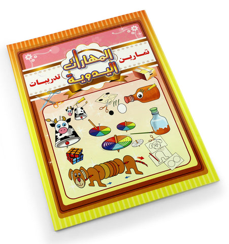 Manual skills exercises in Arabic - Children learning