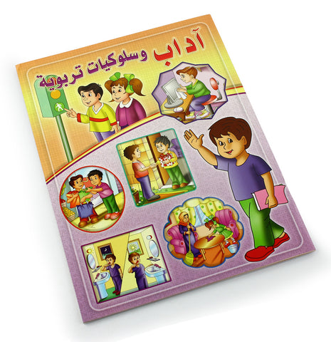 Ethical behavior in Arabic - Children learning