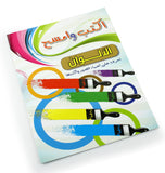 Write and Erase series in Arabic - Children learning