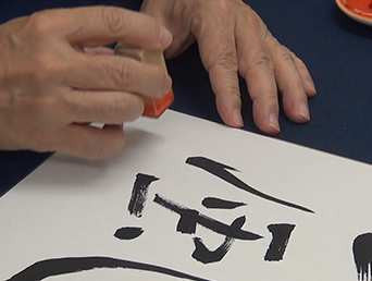 Commission Master Keisui to hand-craft and sign an original piece of Japanese art, based on the kanji character you choose. We call it Sumigraphy™.