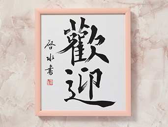 Select a wood frame for your Sumigraphy™ kanji artwork from six beautiful colors. Submit your order (kanji + frame choice).
