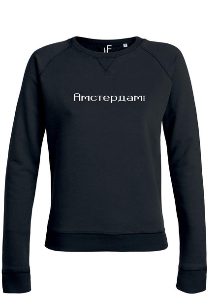 Амстердам Свитер Amsterdam Russian Cyrillic Sweater Fashion Junky Amsterdam  Trui Woman
