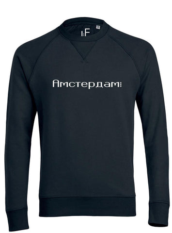 Амстердам Свитер Amsterdam Russian Cyrillic Sweater Fashion Junky Amsterdam  Trui Men