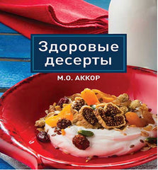(Healthy Deserts) (Russian)
