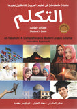 At-Takallum Intermediate (2 books+1CD) (Arabic) - ISBN:9781597843614