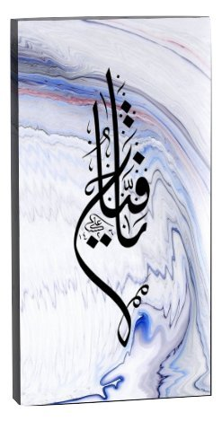 Islamic Calligraphy Canvas Wall Art Picture Print