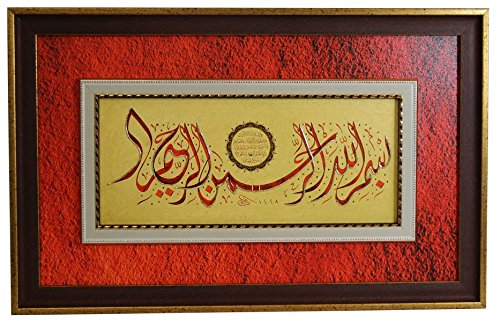 d1e9afdf3a0 Islamic Calligraphy Framed Wall Art Picture Print