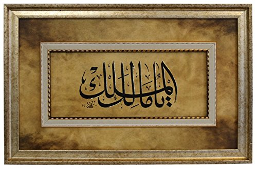 Islamic Calligraphy Framed Wall Art Picture Print