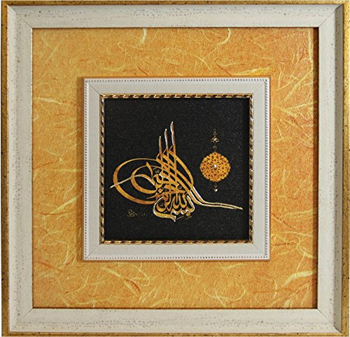 Islamic Calligraphy Framed Wall Art Picture MDF Print