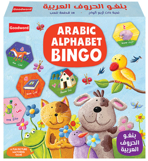 Arabic Alphabet Bingo Matching Game