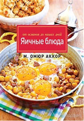 (Egg Reciepes) (Russian)