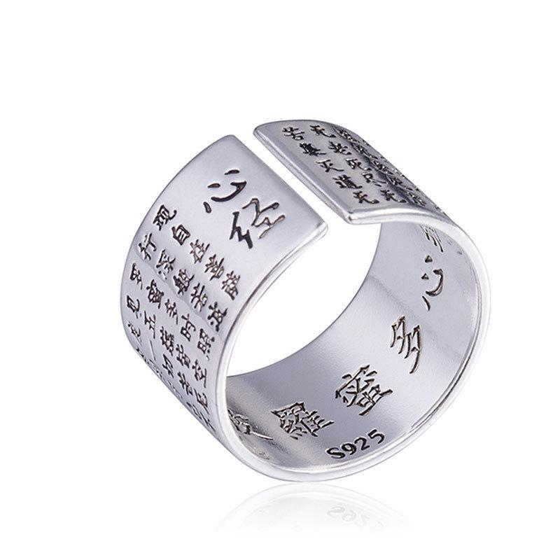 Lucky Heart Sutra Engraved Ring