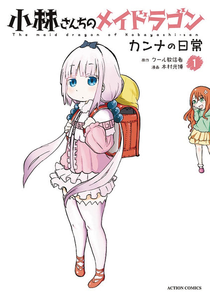 Miss Kobayashis Dragon Maid Kanna Daily Life GN Vol 01
