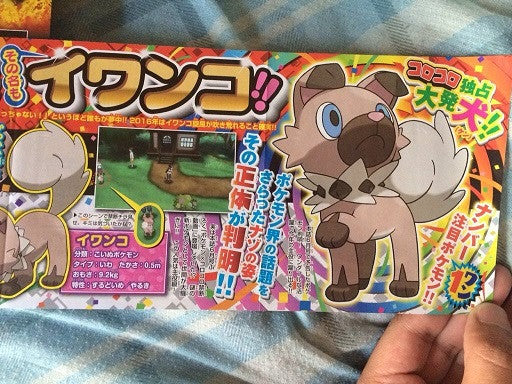 CoroCoro Leaks! Two New Pokemon In Pokemon Sun And Moon Revealed!