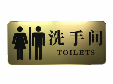 Restroom Sign, SIGN-Men & Women