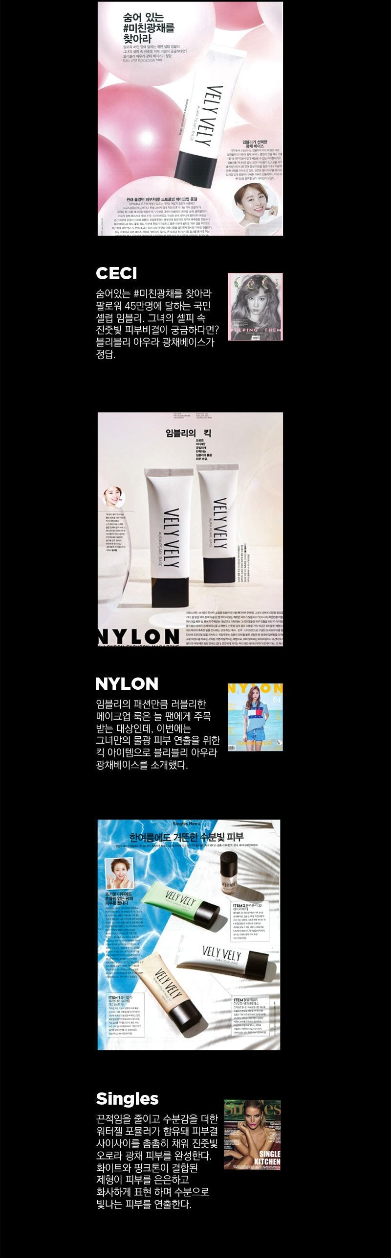 Vely Vely Aura Pearl Base featured on nylon ceci magazine