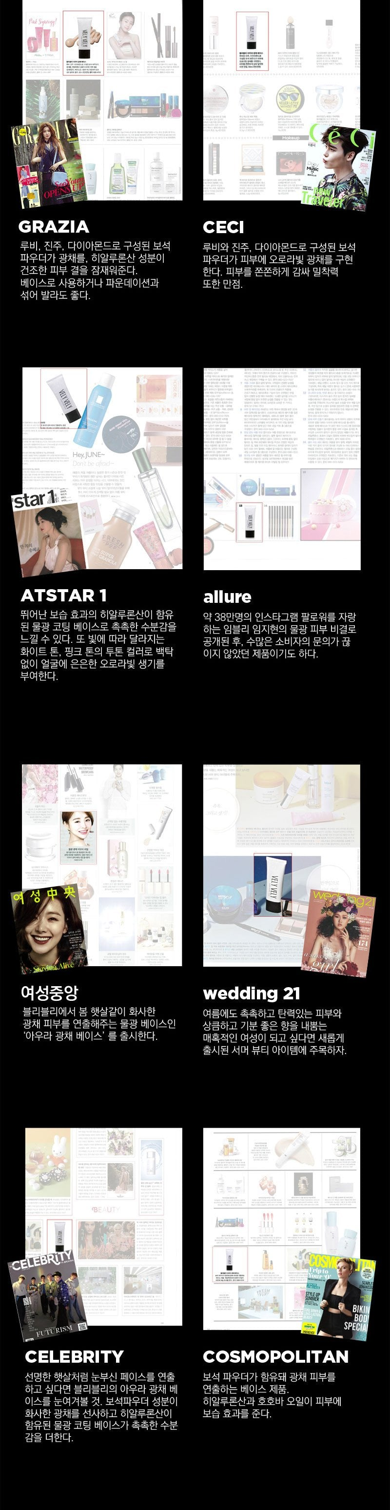 Vely Vely Aura Pearl Base featured on famous magazine in korea