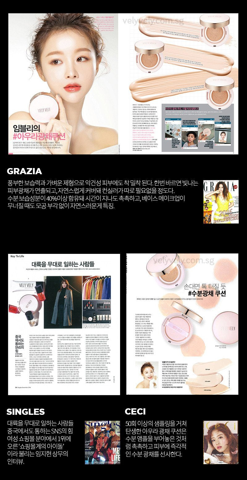 Vely Vely Aura Glow Cushion is featured is the magazines!