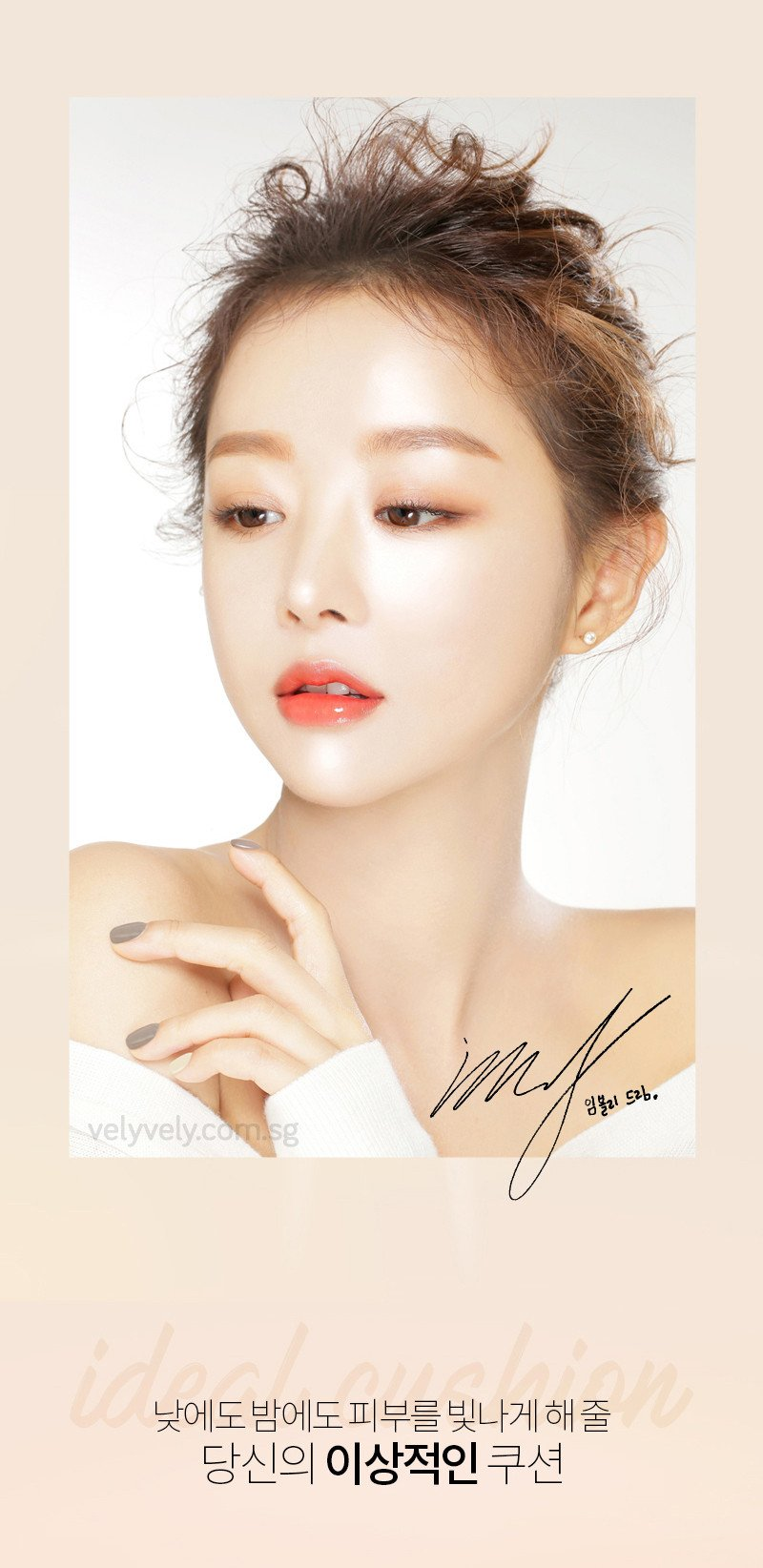 Im Jihyun using the Aura Glow Cushion. Look at that glowy and healthy skin finish!