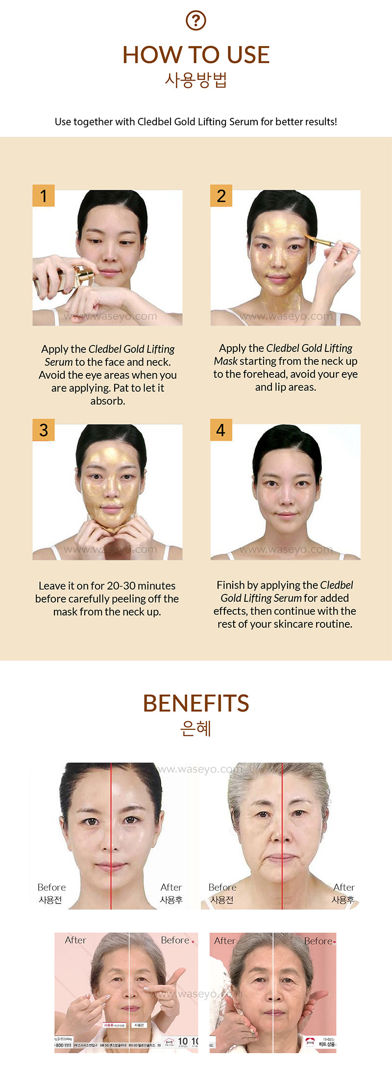 How to Use. Use together with Cledbel Gold Lifting Serum for better results. Step 1 to apply Serum to face and neck area. Step 2 apply lifting mask from the neck up to forehead and avoid eye area. Step 3 leave on for 20 minutes before peel off mask. Step 4 apply serum for better absorption and better lifting effect.