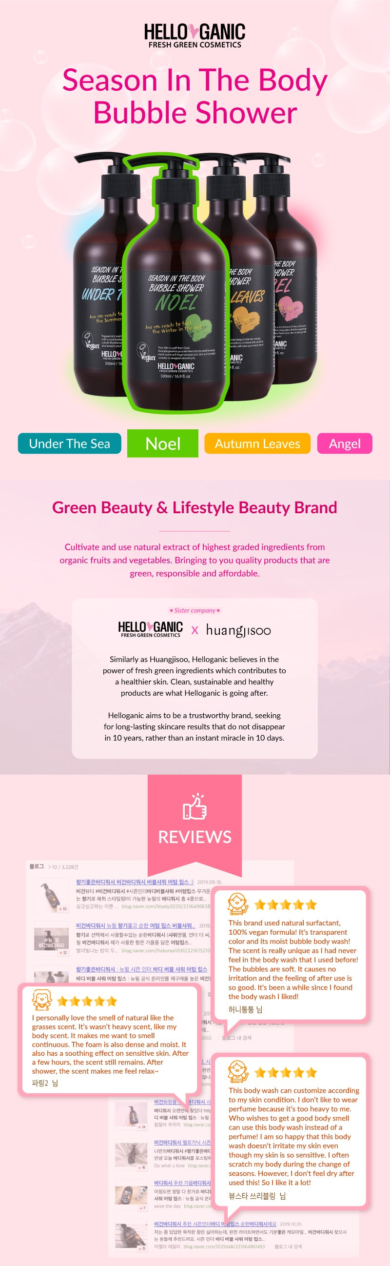 Helloganic Seasons In the Body Bubble Shower is here! With 4 different scents for 4 different looks! Did you know Helloganic is a sister company of Huangjisoo? Helloganic Aims to bring only he best ingredients from Natural and Organic Fruits and Vegetables! Check out the reviews here!
