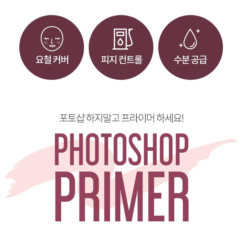 Photoshop Primer gives you a smooth and flawless finish - almost like it's photoshopped!