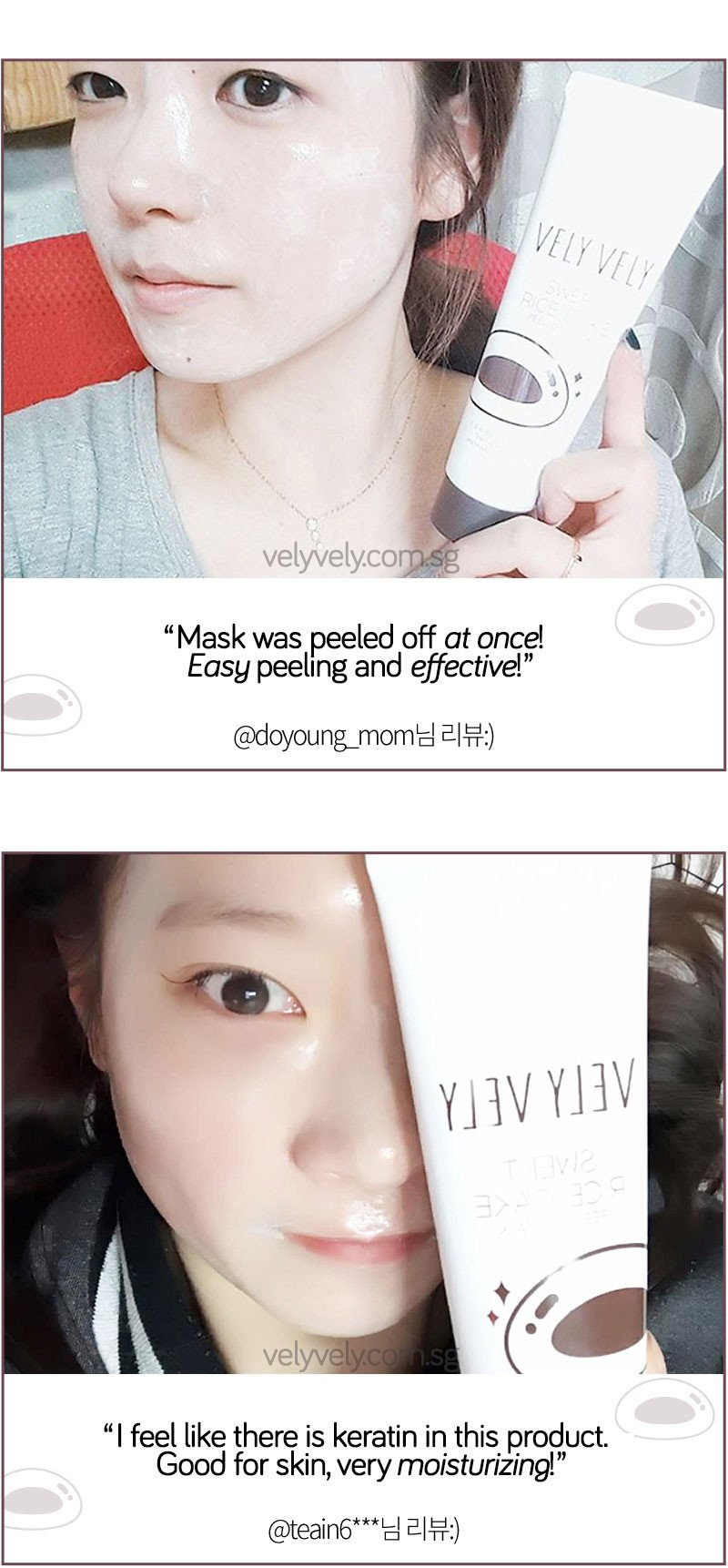 Reviews of Korea's Cosmetic Brand, Vely Vely Sweet Rice Cake Peel-Off Mask!