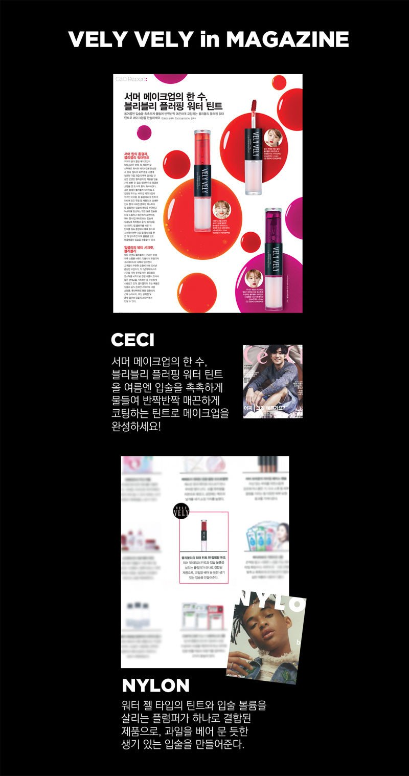 Korea's Cosmetic Brand, Vely Vely Water Tint Lip Pumping Duo featured on magazines!