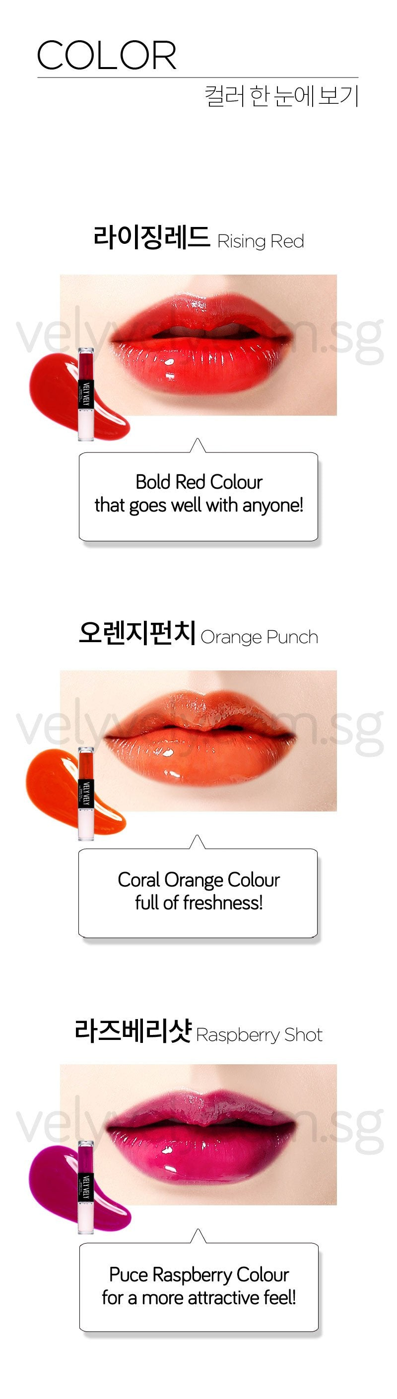 Korea's Cosmetic Brand, Vely Vely Water Tint Lip Pumping Duo lip swatches