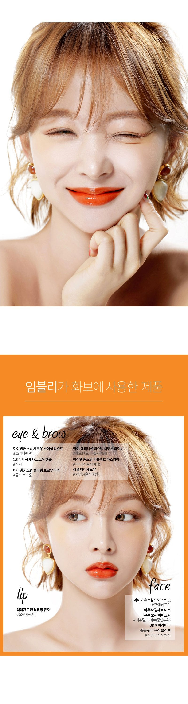 Korea's Cosmetic Brand, Vely Vely Water Tint Lip Plumping Duo in Orange Punch
