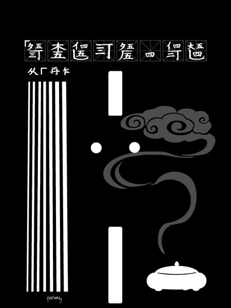 Guqin Series No. 8 Tee - SOUL BROS by telberry
