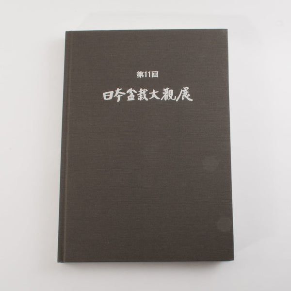 Taikan-ten Exhibit Books