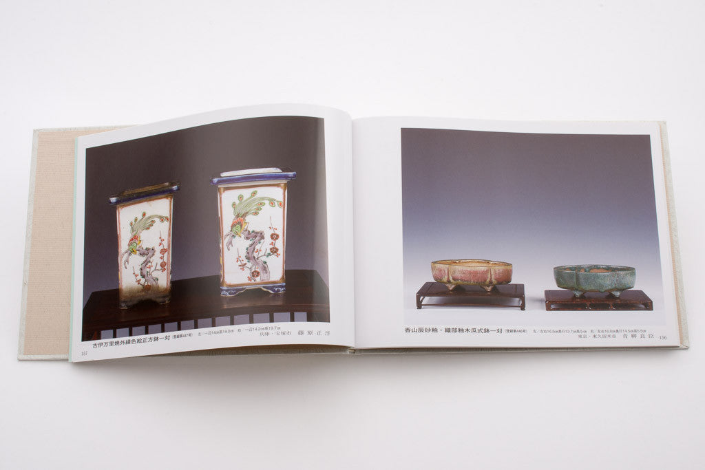 Gafu-ten Exhibit Books
