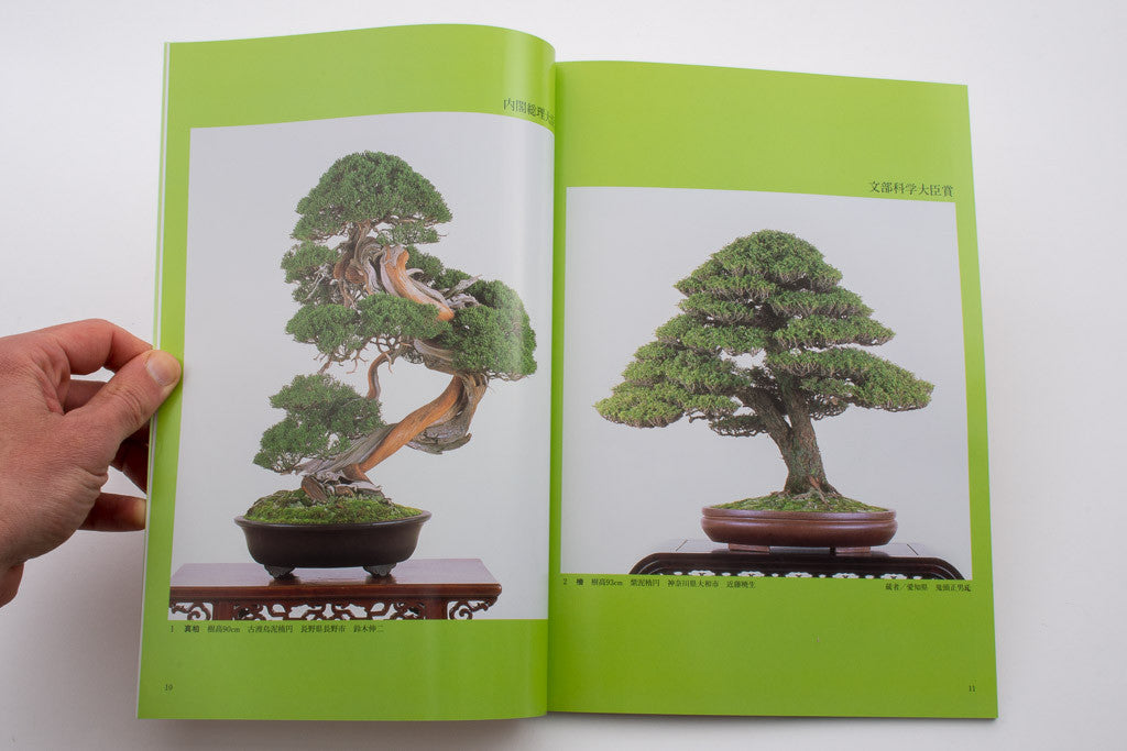Sakufu-ten Commemorative Books